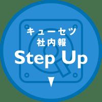 キューセツ社内報 Step Up