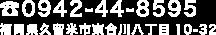 福岡県久留米市東合川八丁目10-32 TEL:0942-44-8595